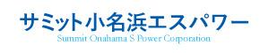 サミット小名浜エスパワー