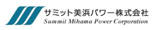 サミット美浜パワー株式会社