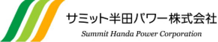 サミット半田パワー株式会社